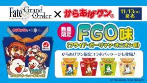【FGO】からあげクンFGO味は美味しかった?みんなの反応まとめ