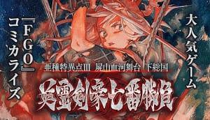 【FGO】英霊剣豪七番勝負第二十話更新!